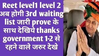 Reet level 1&2 अब होगी 3rd waiting list जारी