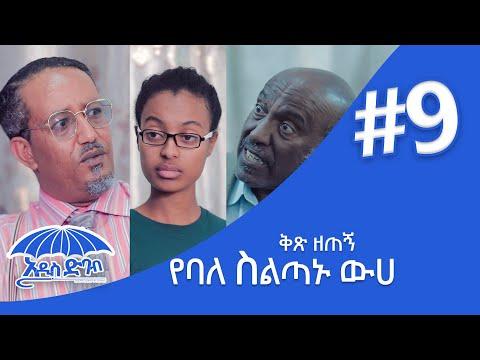 """""""አዲስ ድባብ"""" ድራማ ክፍል  9/ Addis Debab Ethiopian Sitcom Drama Part 9 ፡- የባለስልጣኑ ውሃ"""