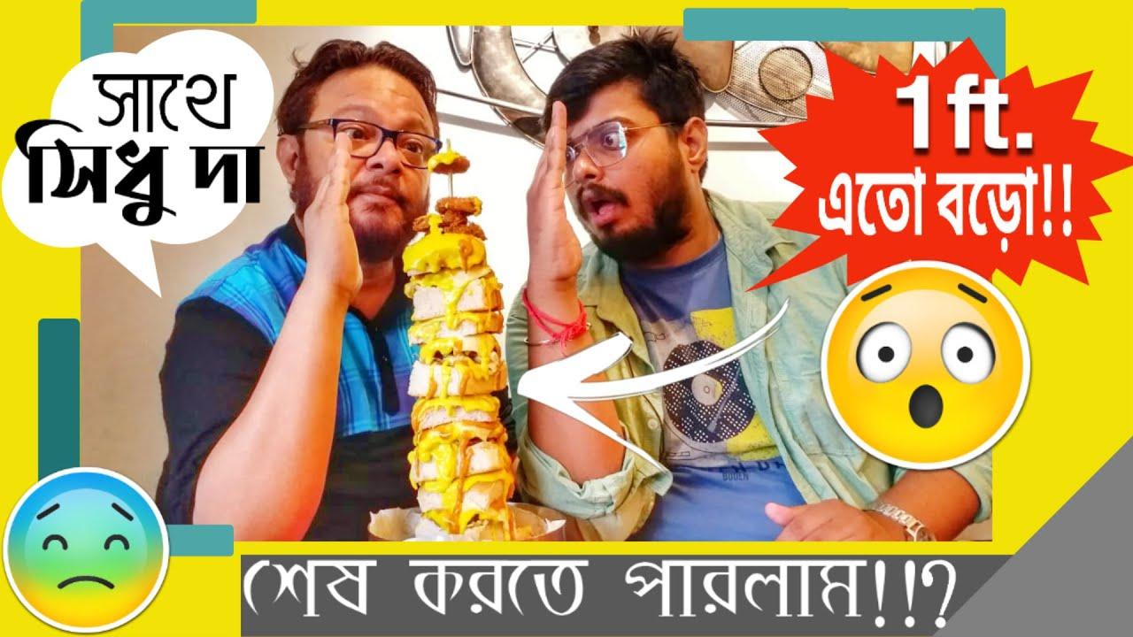 Kolkata r সবচেয়ে বড়ো burger 😳 সিধু দা খেতে গিয়ে হলো নাজেহাল 😰 The Beanshot Cafe 😍 Cheesy 🤩