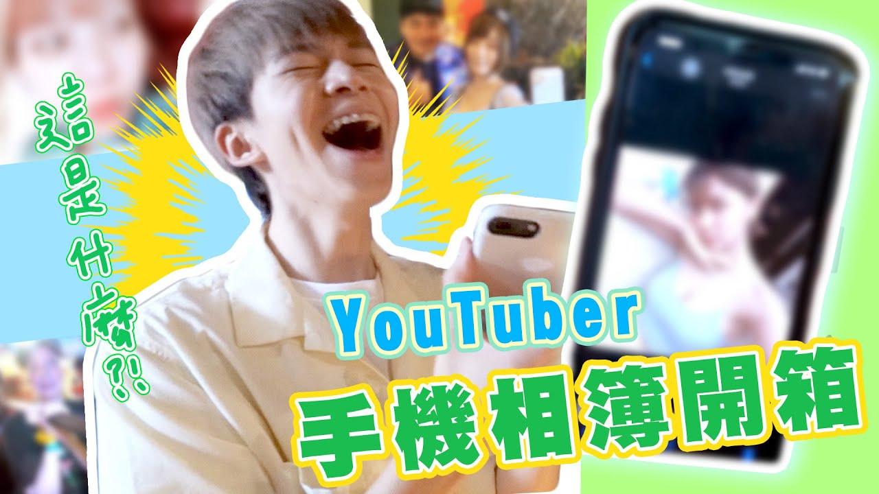 【突襲】開箱YouTuber們的手機相簿,發現阿滴竟然拍了...?【黃氏兄弟開箱頻道】F.t. 南投城隍祭的一堆創作者