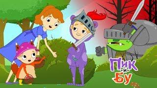 Пик и Бу – В лес за ягодами | Поход за ягодами и Бой с монстром