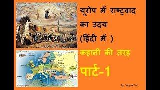 The Rise of Nationalism in Europe in Hindi I कक्षा 10 यूरोप में राष्ट्रवाद का उदय  (Part 1)