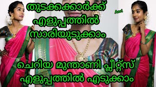Small pleats saree draping|Tips&tricks|Easy perfect saree draping. for begginers|Malayalam|Asvi