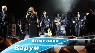 Анжелика Варум - Сумасшедшая (Тольятти, 2013)