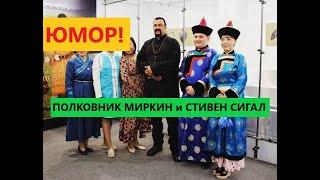 Полковник Миркин и Стивен Сигал (рассказ, юмор), автор Инна Сергеевна