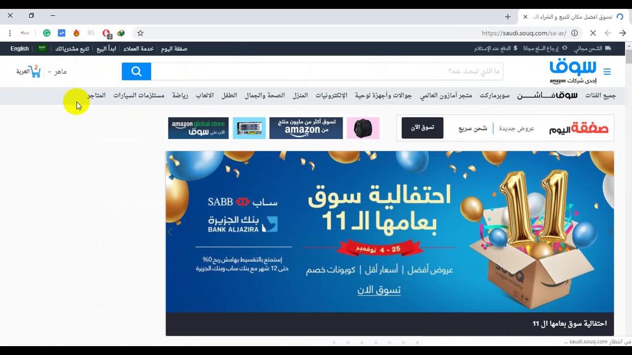 39e5a6005 طريقة التسوق باقل سعر من موقع سوق كوم How to shop from Souq com ...