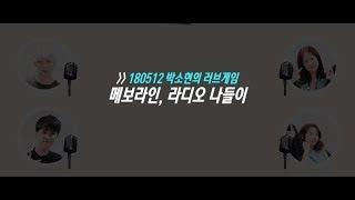 [빅스][VIXX/LEO.KEN] 메보라인, 라디오 나들이