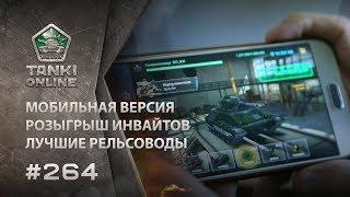 ТАНКИ ОНЛАЙН Видеоблог №264