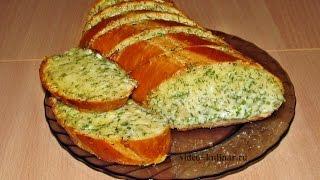 Чесночный батон с сыром и зеленью - гренки на завтрак