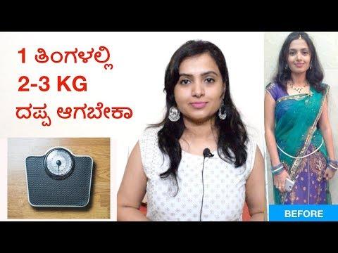 ತೂಕ ಹೆಚ್ಚಿಸಲು ಸುಲಭ ಉಪಾಯಗಳು   How To Gain Weight Naturally - Simple Tips