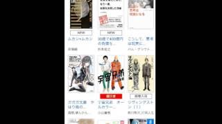 「Liveコミック 無料マンガ/無料本 毎週更新!」