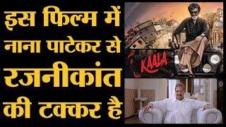 Rajinikanth की नई फिल्म Kaala क्यों मुश्किल में आ गई है? । Huma Qureshi । Nana Patekar । Dhanush