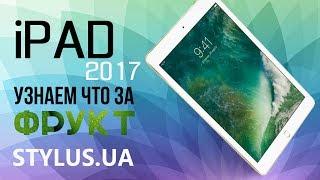 Apple iPad 2017 обзор | Новый Вкус Проверенного ФРУКТА