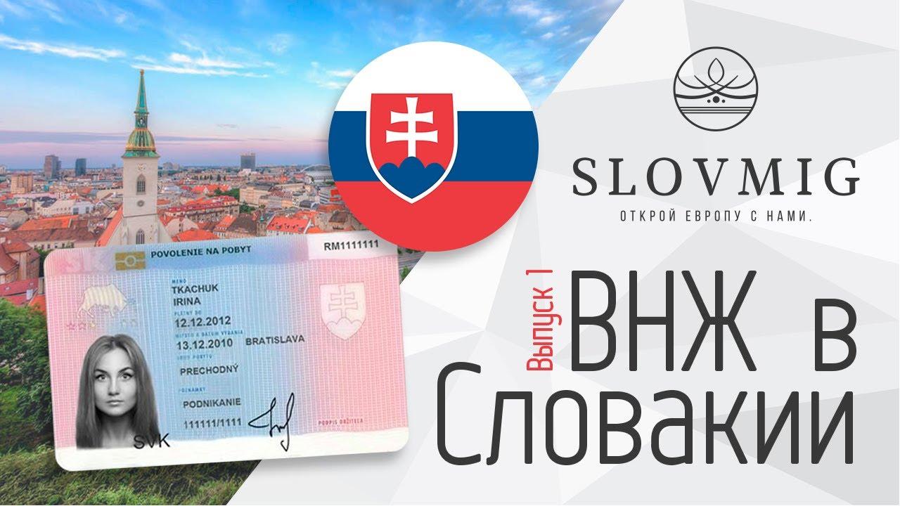 Получение внж словакии как уехать в дубай