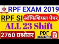 RPF SI ALL 23 Shift Official Paper Questions | RPF SI 2019 ALL SHIFT PAPER PDF In Hindi And English