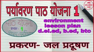 पर्यावरण विषय की पाठ योजना ||  environment lesson plan