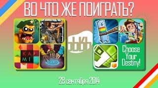ВоЧтоЖеПоиграть!? #0030 - Еженедельный Обзор Игр на Android и iOS