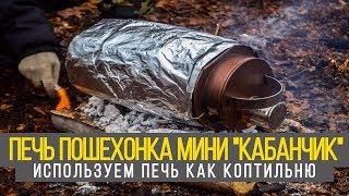 Печка Пошехонка Мини Кабанчик. Используем печь как коптильню