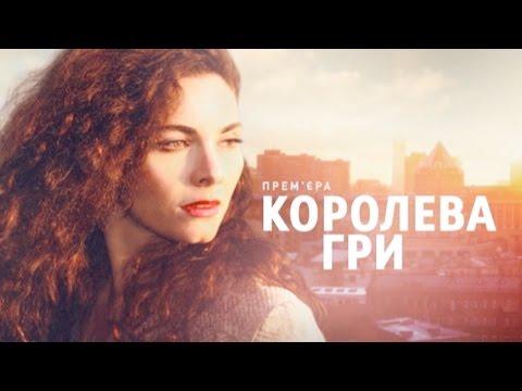 КОРОЛЕВА ИГРЫ серия 4  русский сериал