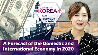 [#KOREA 4.0] A Forecast of the Domestic and International Economy in 2020