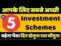 5 Best Investment Schemes for Senior Citizens. V For Vinnovative