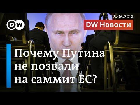 Путина снова укололи, или Как президента РФ все-таки не позвали на саммит ЕС. DW Новости (25.06.21)