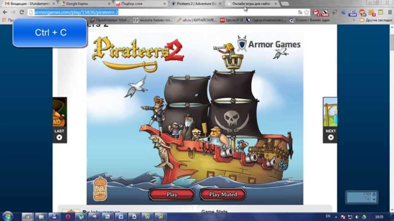Как скачать игру с сайта на компьютер