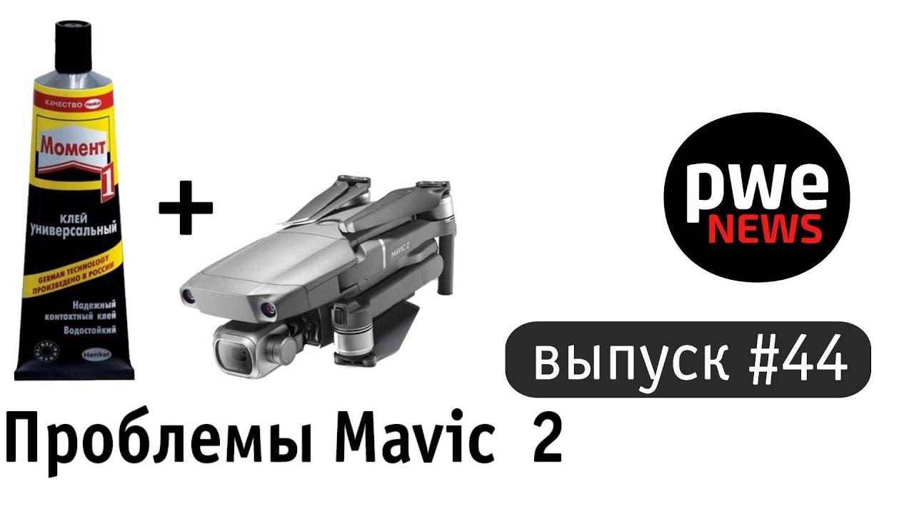 PWE News #44   Проблемы Mavic 2, Photoshop  для iPad, сверхсветосильный и бюджетный объектив