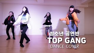 [청소년공연반]MCND-TOPGANG COVER DAN…