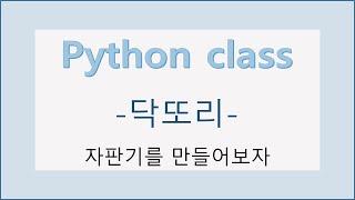복수전공, 비전공자를 위한 파이썬 슈퍼왕초보 강의(8)…