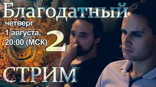 2-й благодатный стрим скептиков (разбор ответа иерея Максимова на ответ Лидина)