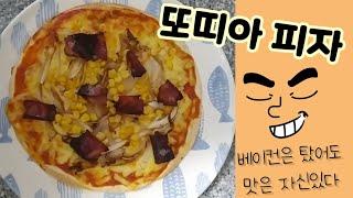 (자취요리)자취생을 위한 또띠아 피자만들기! (에어프라…