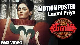 Kalam Motion Poster 3