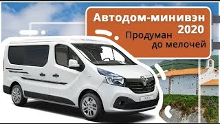 Хотите авто для путешествий? Универсальный автодом-минивэн для лучшего отдыха
