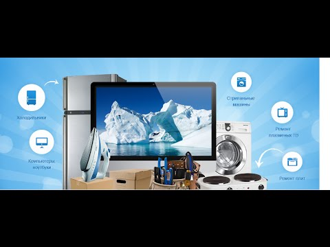 Видео Частный ремонт холодильников на дому