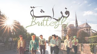 [ Arabic Sub / نطق ] BTS - Butterfly