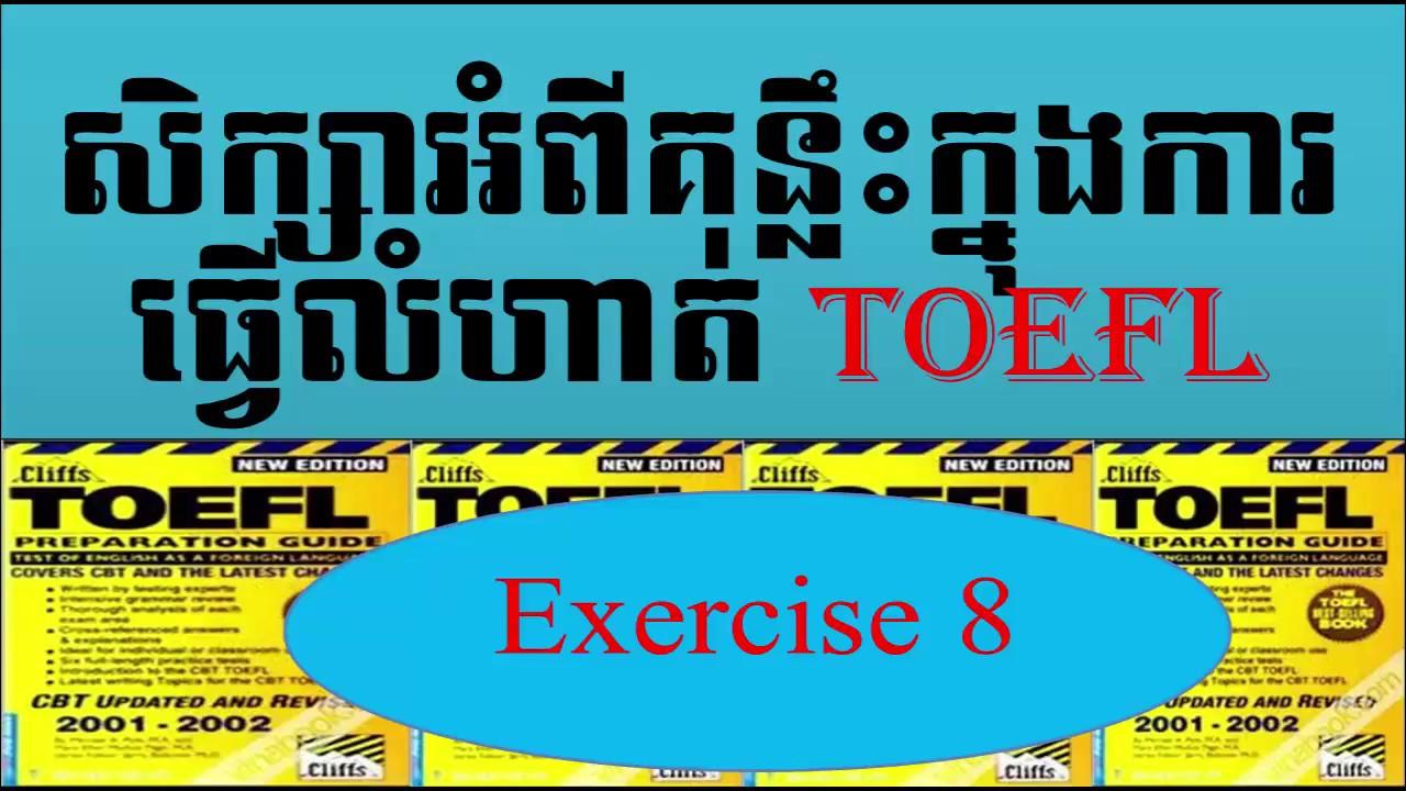 Cliffs Toefl Grammar Pdf