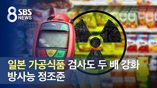 일본 가공식품 검사도 두 배로 강화…방사능 정조준 / …