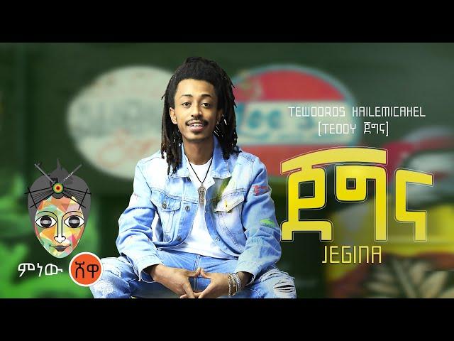 Tewodros Hailemichael (Jegna) ቴዎድሮስ ሃይለሚካኤል (ጀግና) - New Ethiopian Music 2021(Official Video)