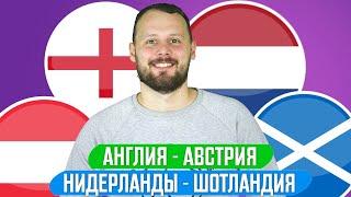 Англия Австрия Нидерланды Шотландия Прогноз и Ставка Товарищеские матчи