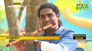 പുല്ലാങ്കുഴൽ കൊണ്ട് വിസ്മയം; രാജേഷ് ചേർത്തല | അതിഥി | Rajesh Cherthala | Flute | Morning Guest