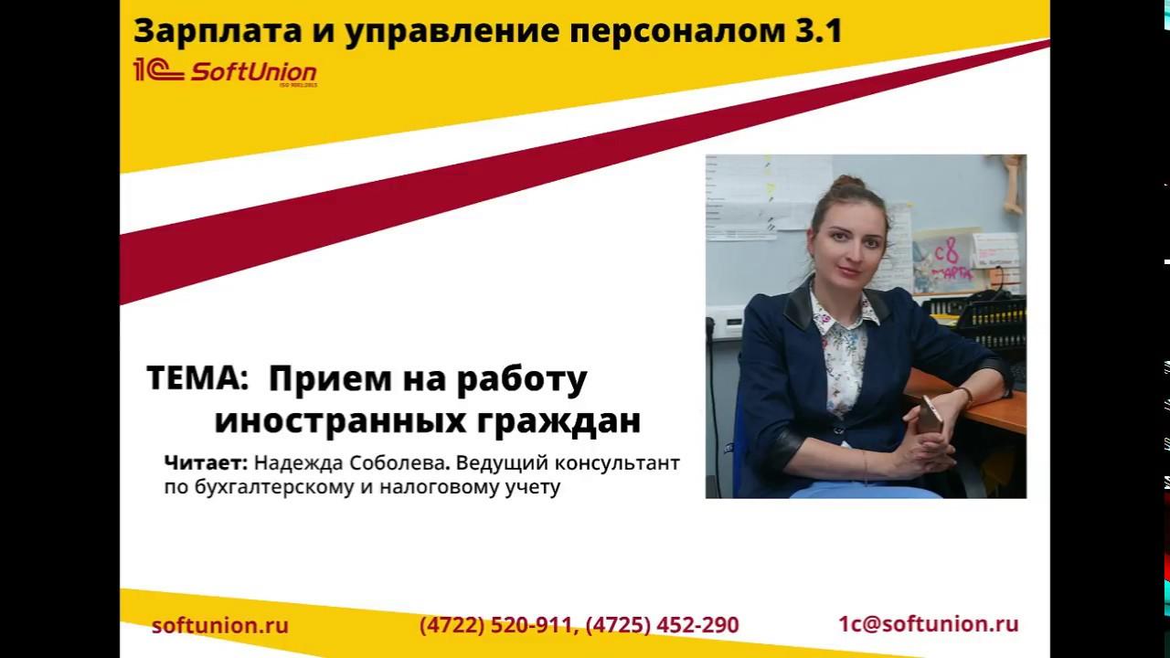 Принять на работу иностранного гражданина дистанционно