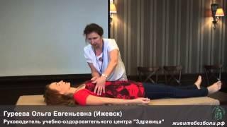 О. Гуреева - Холистический массаж. Демонстрация(О.Е. Гуреева (Ижевск) Руководитель учебно-оздоровительного центра