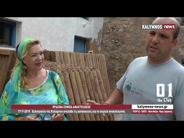 17-7-2019   Ξυλουργείο της Καλύμνου ανέλαβε τις κατασκευές για τα σημεία ανακύκλωσης