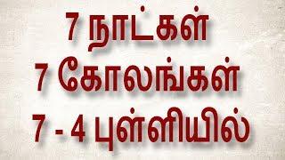7 நாட்கள்  7 கோலங்கள்  7 - 4 புள்ளி யில் | 7 Days Kolam