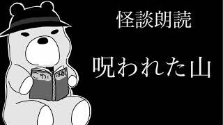 怪談朗読 呪われた山