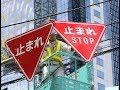 Japón empieza a usar las señales de tránsito en inglés