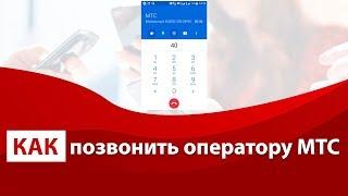 видео Как позвонить оператору МТС?