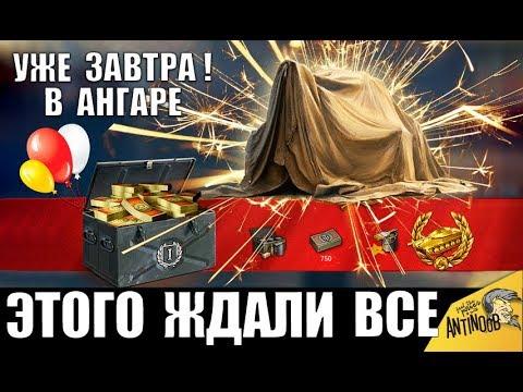 ⏰ЗАВТРА ВСЕ OФИГEЮТ ОТ СЮРПРИЗА WG В АНГАРЕ WoT! НАГРАДА И БОНУСЫ от WG в World Of Tanks