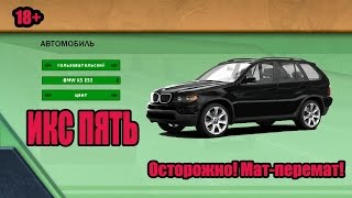 3D инструктор (City Car Driving) - Икс пять (BMW X5 E53)